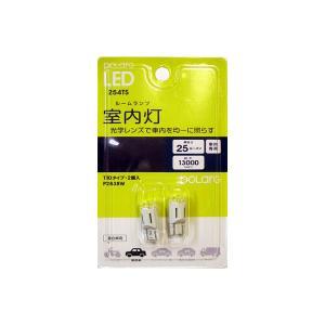 LED【T10 スーパークリアホワイト 13000K 明るさ 25 】ポラーグ(polarg) ゆうパケット|tajimastore