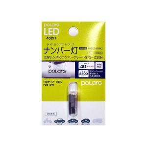 LED【T10 スーパーホワイト 6500K 明るさ 40 】ポラーグ(polarg) ゆうパケット|tajimastore