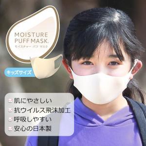 マスク 夏 パフ ウレタン キッズ 洗える 抗ウイルス 耳が痛くならない 光触媒 日本製 / ゆうパケット tajimastore