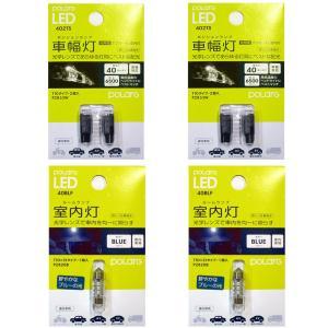 ランサーエボリューションX LED「スタンダード・ブルーセット」ランエボEvo10 CZ4A  ポラーグ(polarg)「TPS-004B」|tajimastore