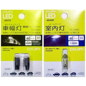LED「スタンダード・ホワイトセット」カプチーノEA11R/21R用ポラーグ(polarg)「TPS-007W」|tajimastore