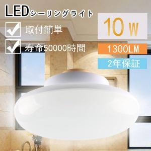 ledシーリングライト 小型 4畳~6畳 10W 1300lm led電球 100W形相当 昼白色 照明器具 天井 インテリア引掛式 和室 照明 照明器具 シーリング