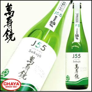 萬寿鏡 J55 山廃仕込み 720ml 日本酒 新潟 季節限定|takabatake-sake