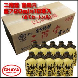 二階堂 吉四六 壺 麦焼酎 25度 720ml ×10本セット! 限定|takabatake-sake