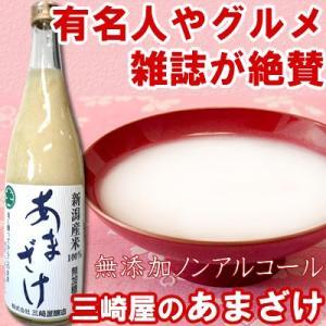 甘酒 あまざけ 米麹 ストレート 740g 三崎屋 無添加 砂糖不使用 ギフト|takabatake-sake