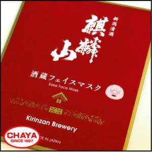 麒麟山 酒蔵フェイスマスク 化粧品 コスメ 18ml|takabatake-sake