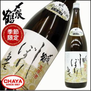 父の日 ギフト 〆張鶴 しぼりたて 生原酒 1800ml 新潟 地酒 日本酒 宮尾酒造 季節限定|takabatake-sake