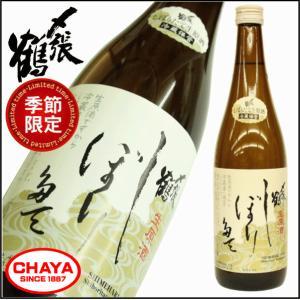 父の日 ギフト 〆張鶴 しぼりたて 生原酒 720ml 新潟 地酒 日本酒 宮尾酒造 季節限定|takabatake-sake