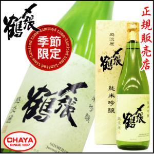 父の日 ギフト 〆張鶴 純米吟醸 越淡麗 720ml 新潟 地酒 日本酒 宮尾酒造 季節限定|takabatake-sake
