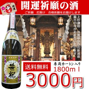 笹祝 開運 祈願 1800ml 本醸造 越後一之寺国上寺 当店 限定 新潟 日本酒 地酒  笹祝酒造|takabatake-sake