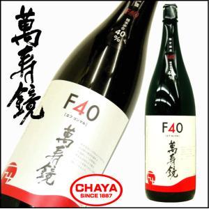 父の日 ギフト 萬寿鏡 F40 エフヨンマル 1800ml 新潟 日本酒 地酒 季節 限定 超人気 マスカガミ|takabatake-sake