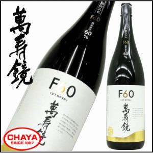 父の日 ギフト 萬寿鏡 F60 エフロクマル 1800ml 新潟 日本酒 地酒 季節 限定 超人気 マスカガミ|takabatake-sake