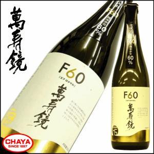 父の日 ギフト 萬寿鏡 F60 エフロクマル 720ml 新潟 日本酒 地酒 季節 限定 超人気 マスカガミ|takabatake-sake