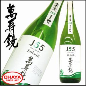 萬寿鏡 J55 ジェイゴーゴー 速醸仕込み 1800ml 新潟 日本酒 地酒 季節 限定 マスカガミ|takabatake-sake