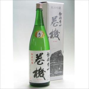 高千代 希少酒米 一本〆 巻機(まきはた)純米吟醸 生原酒 1800ml 新潟 日本酒 地酒 季節限定|takabatake-sake