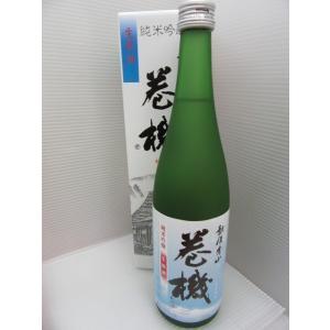 高千代 希少酒米 一本〆 巻機(まきはた)純米吟醸 生原酒 720ml 新潟 日本酒 地酒 限定|takabatake-sake