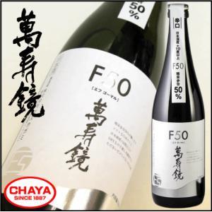 父の日 ギフト 萬寿鏡 F50 エフゴーマル 辛口 720m l新潟 日本酒 地酒 季節 限定 マスカガミ|takabatake-sake