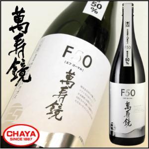 父の日 ギフト 萬寿鏡 F50 エフゴーマル 辛口 1800ml 新潟 日本酒 地酒 季節 限定 マスカガミ|takabatake-sake