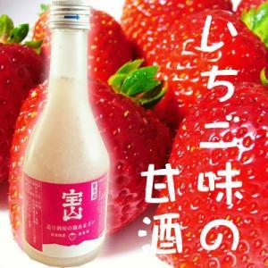ギフト 甘酒 造り酒屋の麹 あまざけ 苺  いちご 320g 新潟 飲み比べ 宝山酒造|takabatake-sake
