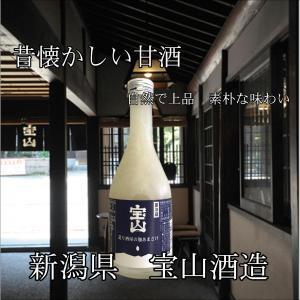甘酒 造り酒屋の麹 あまざけ 320g 新潟 宝山酒造|takabatake-sake