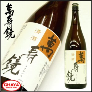 萬寿鏡 普通酒 1800ml 新潟 日本酒 地酒 マスカガミ|takabatake-sake