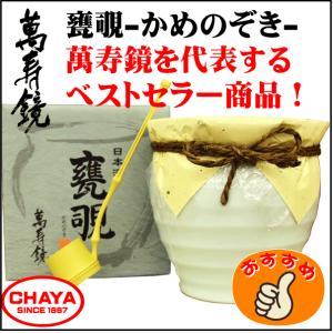 萬寿鏡 甕覗 かめのぞき 1800ml 新潟 日本酒 地酒 マスカガミ|takabatake-sake
