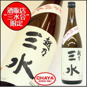 高千代 越乃三水 本醸造 720ml 新潟 日本酒 地酒 限定|takabatake-sake