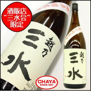 高千代 越乃三水 本醸造 1800ml 新潟 日本酒 地酒 限定|takabatake-sake