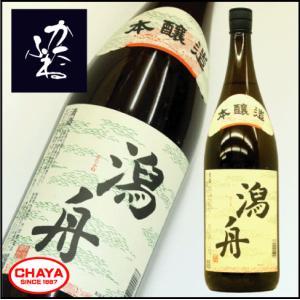 潟舟 本醸造 1800ml 新潟 日本酒 地酒 希少 上越 竹田酒造店|takabatake-sake