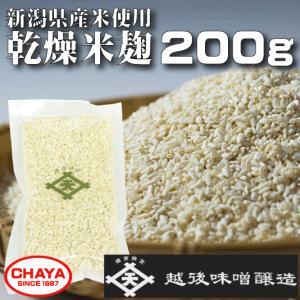 乾燥米麹 こうじ 200g あまざけ 新潟県産米使用 越後味噌醸造|takabatake-sake