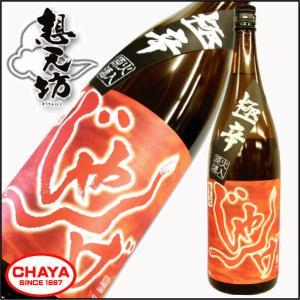 想天坊 じゃんげ 極辛 火入原酒 1800ml 新潟 日本酒 地酒 河忠酒造 限定|takabatake-sake