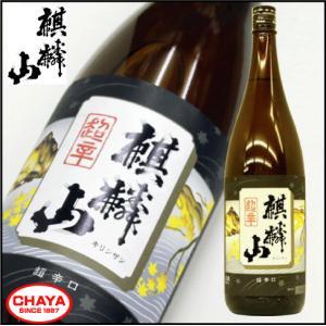 麒麟山 超辛口 1800ml 新潟 日本酒 地酒 麒麟山酒造|takabatake-sake