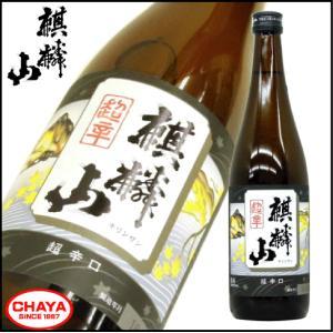 麒麟山 超辛口 720ml 新潟 日本酒 地酒 麒麟山酒造|takabatake-sake