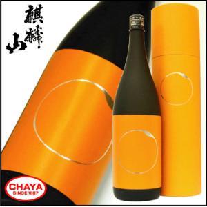 麒麟山 kagayaki 大吟醸原酒 1800ml 新潟 日本酒 地酒 麒麟山酒造 限定|takabatake-sake