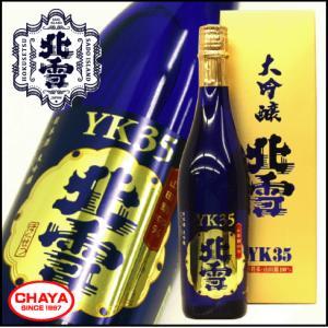 父の日 ギフト 北雪 YK35 大吟醸 720ml 新潟 日本酒 地酒 佐渡 人気 北雪酒造|takabatake-sake