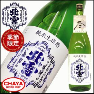 父の日 ギフト 北雪 純米 しぼりたて 生原酒 1800ml 新潟 日本酒 地酒 佐渡 人気 北雪酒造 限定|takabatake-sake