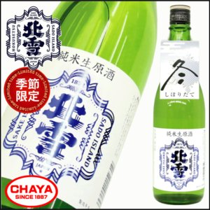 父の日 ギフト 北雪 純米 しぼりたて 生原酒 720ml 新潟 日本酒 地酒 佐渡 人気 北雪酒造 限定|takabatake-sake