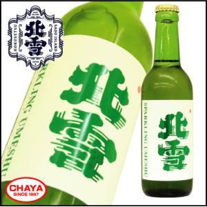 北雪 梅酒 スパークリング 330ml 【クール便厳守商品】新潟 日本酒 地酒 佐渡 人気 北雪酒造 限定|takabatake-sake