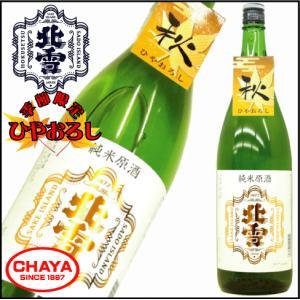 北雪酒造 純米原酒 ひやおろし 1800ml 新潟 季節限定 日本酒|takabatake-sake