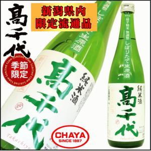 高千代 純米 扁平精米 しぼりたて 生原酒 720ml 新潟 日本酒 地酒 季節 限定|takabatake-sake