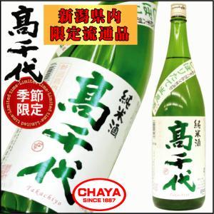 高千代 純米 扁平精米 しぼりたて 生原酒 1800ml 新潟 日本酒 地酒 季節 限定|takabatake-sake