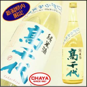 高千代 純米 扁平精米 しぼりたて おりがらみ 無調整生原酒 720ml 新潟 日本酒 限定|takabatake-sake