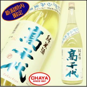 高千代 純米 扁平精米 しぼりたて おりがらみ 無調整生原酒 1800ml 新潟 日本酒 地酒 限定|takabatake-sake