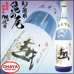 越 -こし- 純米吟醸 亀の尾 720ml【新潟県 燕市産 亀の尾 100%使用】 塩川酒造 日本酒 takabatake-sake