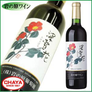 ギフト 岩の原 ワイン 深雪花 赤 720ml 新潟 地酒 上越 ワイナリー|takabatake-sake