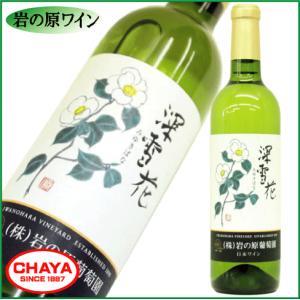 ギフト 岩の原 ワイン 深雪花 白 720ml 新潟 地酒 上越 ワイナリー|takabatake-sake
