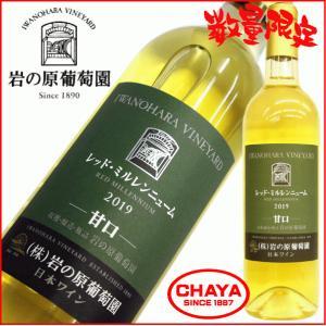 【数量限定】岩の原 ワイン レッド・ミルレンニューム 2019 -甘口- 720ml 新潟 地酒 上越 ワイナリー takabatake-sake