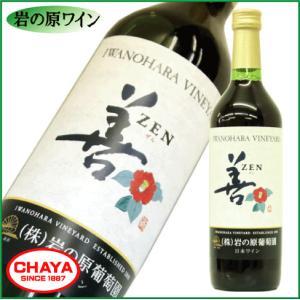 ギフト 岩の原 ワイン 善 赤 720ml 新潟 地酒 上越 ワイナリー|takabatake-sake