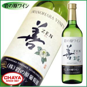 ギフト 岩の原 ワイン 善 白 720ml 新潟 地酒 上越 ワイナリー|takabatake-sake