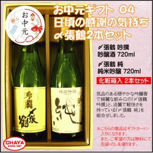 【父の日ギフト】〆張鶴 吟撰 吟醸酒×純 純米吟醸 720ml 2本セット 《選べるのし》 新潟清酒 宮尾酒造|takabatake-sake